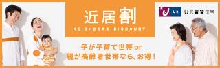 【エントランス】広告バナー2